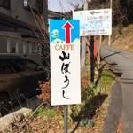 山野草カフェ 山ぼうし -