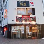 焼肉道場 - 大曽根駅から徒歩10分「大曽根」交差点にあります