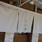中華そば しば田 - しば田(東京都調布市若葉町)暖簾