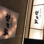 焚火家 渋谷店 - 焚火家 渋谷店(東京都渋谷区渋谷)外観