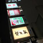焚火家 - 焚火家 渋谷店(東京都渋谷区渋谷)外観