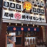 尼崎焼そばセンター - 居酒屋チェーンのマルシェグループのお店