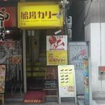 船場カリー 本店 -