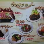 レストラン 一本松 -