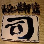 牛タン焼専門店 司 - おなじみのロゴマークサイン