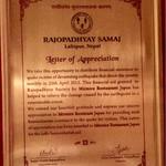 ミルミレ - ネパール震災の義捐金の感謝状