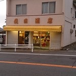 飛田酒店 - 外観です