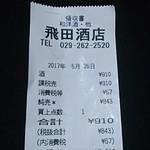 飛田酒店 - レシートです