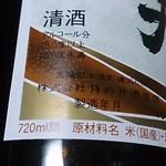 飛田酒店 - 成分表など