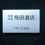 飛田酒店 - マッチでーす