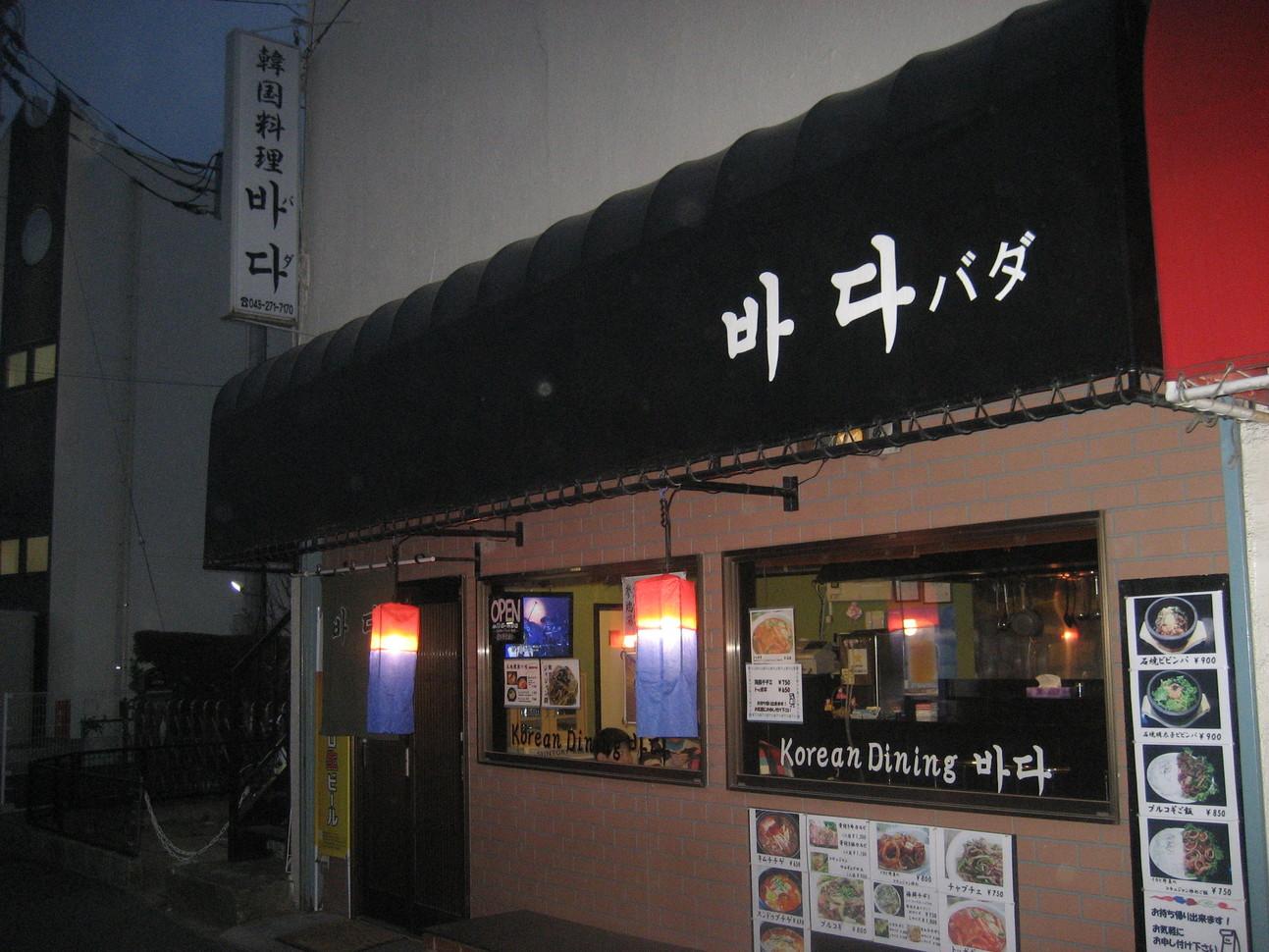 韓国料理 バダ