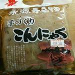 永源寺 ふるさと市場 - 料理写真:蒟蒻芋がゴツゴツしていかにも田舎蒟蒻ですね^^