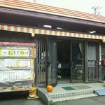 永源寺 ふるさと市場 - 外観