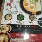 ラーメン匠 本店 - メニュー表 豚骨しぼり など(2017.09.17)