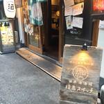 日本酒酒場 福島スイッチ - ごちそうさまでした(^_^)