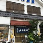桜井食堂 - 喜多方 桜井食堂