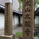 ジェラート専門店 SUGITORA - おまけ・本能寺