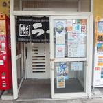 くどうラーメン - 入口