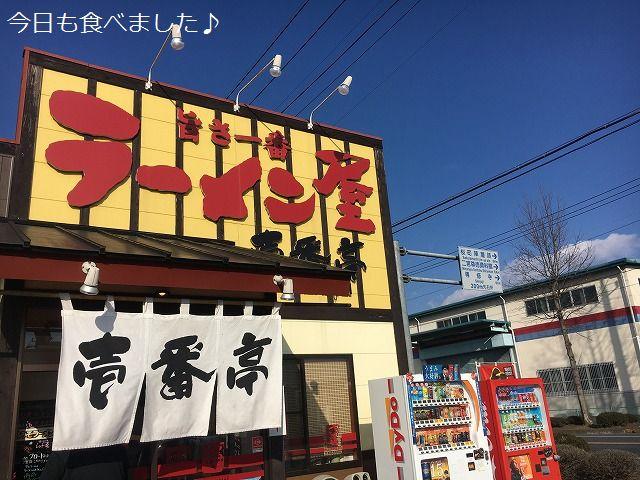 ラーメン屋 壱番亭 二宮店 name=