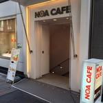 ノア カフェ - ごちそうさまでした