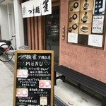 つけ麺 雀 -