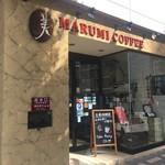 丸美珈琲店 - 外観