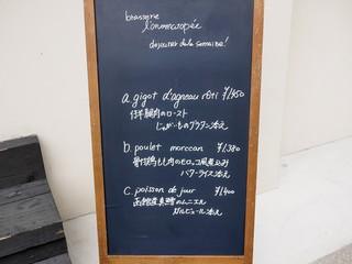 ブラッスリー ロノマトペ -