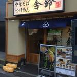 舎鈴 - 亀戸駅側の入り口