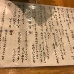 富士屋本店 - メニュー