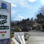 野山の食堂 - 敷地入口看板