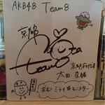 ルイジアナママ - AKB48(Team8)のメンバーも来ているんですね。