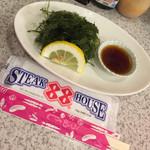 ステーキハウス88 - 海ぶどう