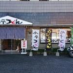 小平うどん - 京王線聖蹟桜ヶ丘の一ノ宮交差点そばにあった!