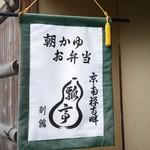 瓢亭 - 外観 旗