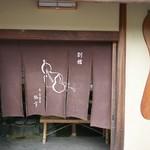 瓢亭 - 外観 暖簾