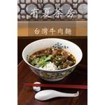 台湾牛肉麺(たいわんぎゅうにくめん)