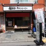 麺69 チキンヒーロー - お店外観