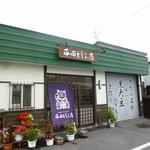 平田とうふ店 - お店 2017/9
