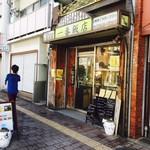 一番飯店 - 昔ながらの街の中華店!