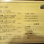 73297416 - メニュー(裏)