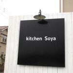 kitchen soya - 道路際の看板