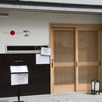 Japanese Soba Noodles 蔦 - 店構え(行列が見えないのが良いです)