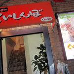 ステーキのくいしんぼ - P9021375.jpg