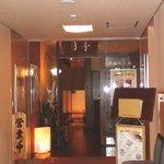 733648 - 大阪国際ビル31階の月亭 本町店