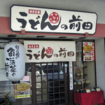 うどんの前田 -