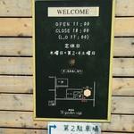 ミツバチガーデン カフェ - 第2駐車場の案内