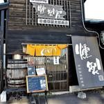 南保留太郎商店 燻製屋 -