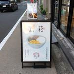 東京豆花工房 -