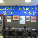 杉乃家 - 店内の横断幕「がんばろう浪江 ありがとう二本松」