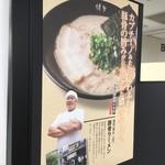 博多一双 - 近鉄百貨店の催事にて